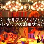 ユニバーサルスタジオジャパンのカウントダウン