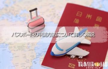 パスポートの申請方法について詳しく解説