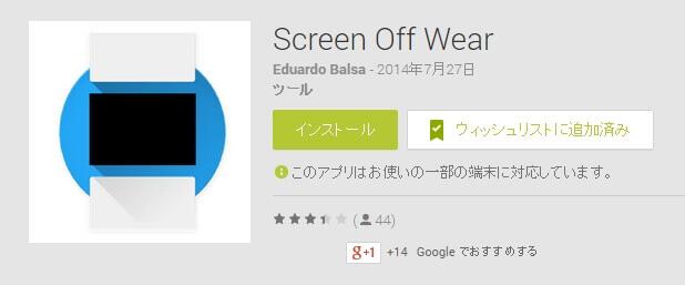 screen off wear