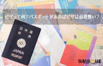 ビザって何?パスポートがあればビザは必要無い?