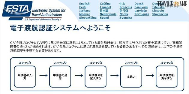 ESTA日本語