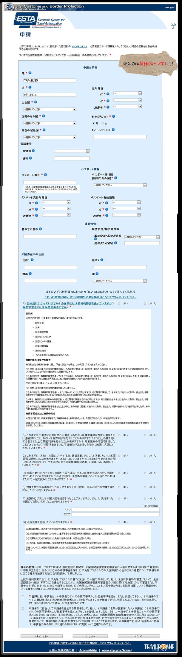 ESTA申請画面