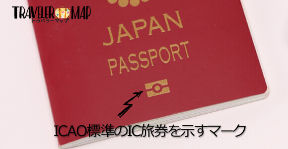 ICAO標準のIC旅券
