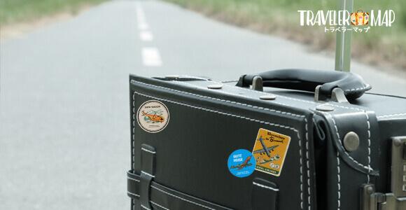 スーツケースに目印をつけておこう!