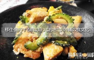移住・旅行する前に沖縄の食文化について知っておこう!