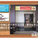 沖縄かりゆしビーチリゾート・オーシャンスパにある「暖流満菜」のレビュー