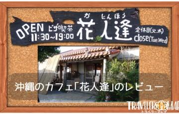 沖縄のカフェ「花人逢」のレビュー