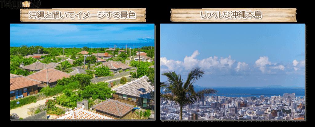 リアルな沖縄の景色