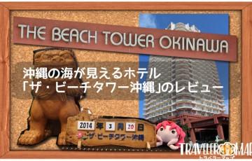沖縄の海が見えるホテル「ザ・ビーチタワー沖縄」のレビュー