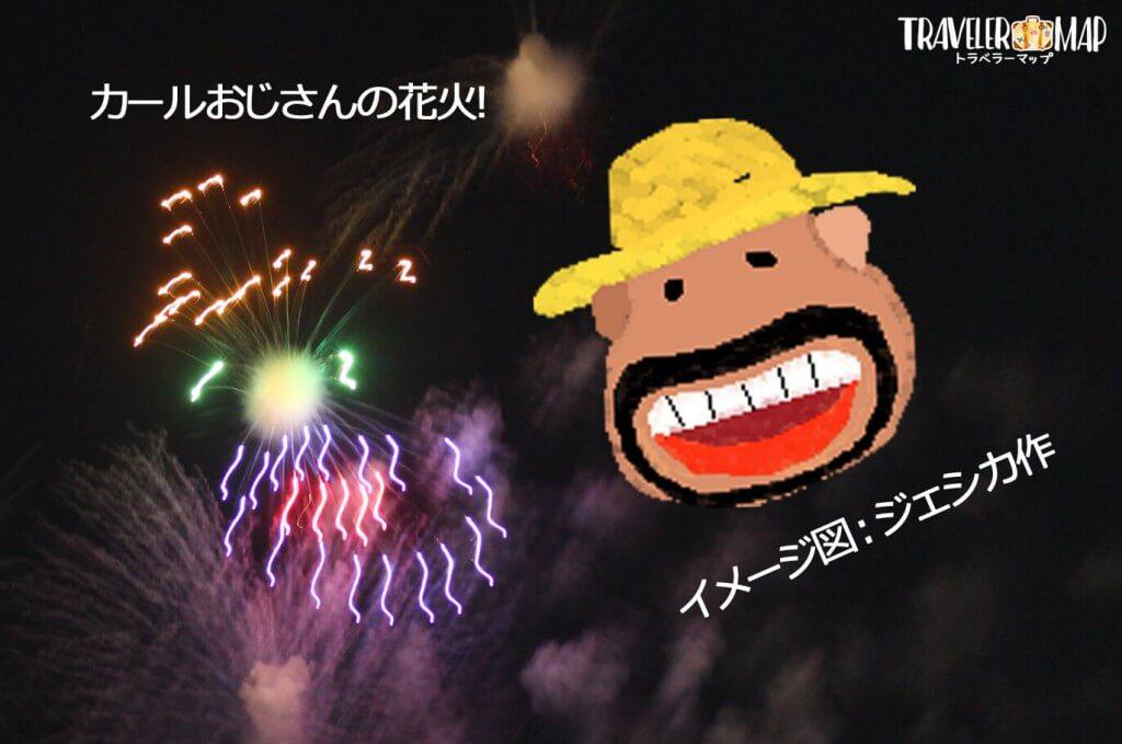 第3部「Meijiパート」
