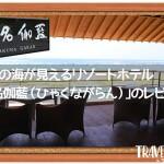 沖縄の海が見えるリゾートホテル「百名伽藍(ひゃくながらん)」のレビュー