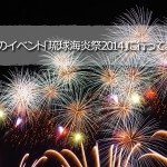 沖縄のイベント「琉球海炎祭」のレビュー