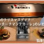 沖縄のクリスマスディナー「クッチーナマンテカーレ」のレビュー