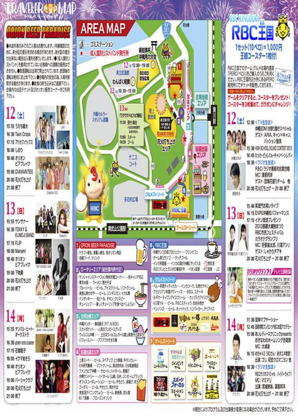 2013年那覇大綱挽まつり(那覇祭り)の予定表