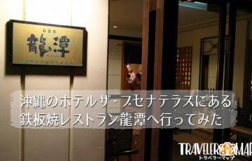 鉄板焼レストラン龍潭へ行ってみた