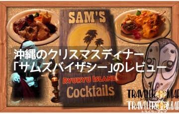 沖縄のクリスマスディナー「サムズバイザシー」のレビュー