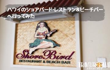 ハワイのショアバード・レストラン&ビーチバーへ行ってみた