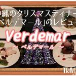 沖縄のクリスマスディナー「ベルデマール」のレビュー