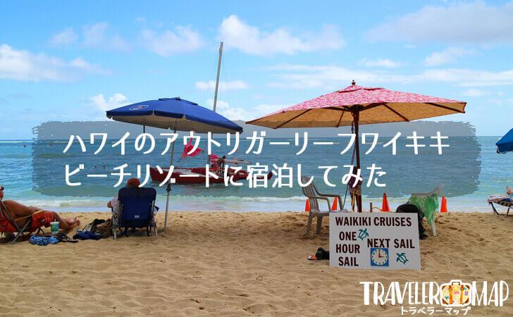 ハワイのアウトリガーリーフワイキキビーチリゾートに宿泊してみた