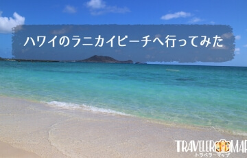 ハワイのラニカイビーチへ行ってみた