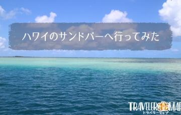 ハワイのサンドバーへ行ってみた