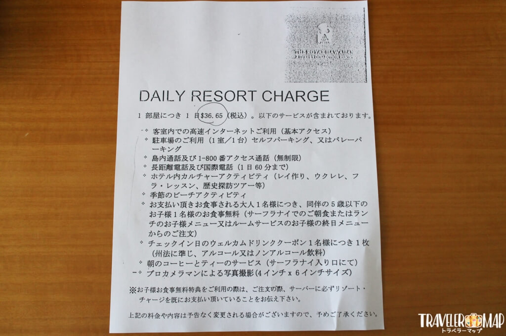 ロイヤルハワイアンホテルのデイリーリゾートジャージ