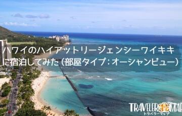 ハワイのハイアットリージェンシーワイキキに宿泊してみた(部屋タイプ:オーシャンビュー)