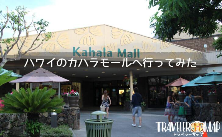 ハワイのカハラモールへ行ってみた