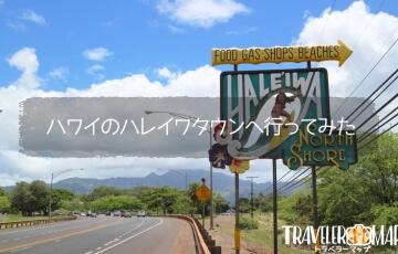 ハワイのハレイワタウンへ行ってみた