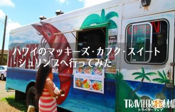 ハワイのマッキーズ・カフク・スイート・シュリンプへ行ってみた