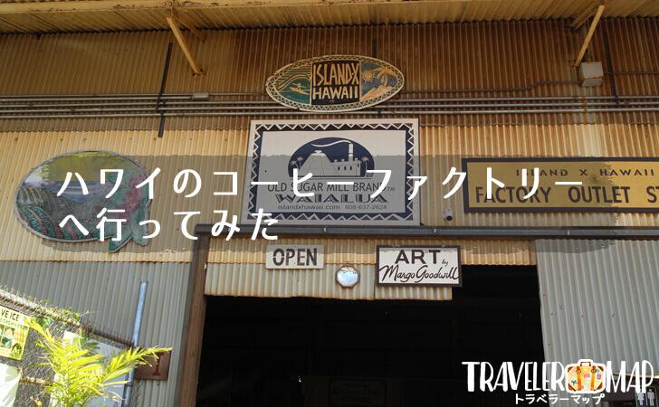 ハワイのコーヒーファクトリー(コーヒーアウトレット)へ行ってみた