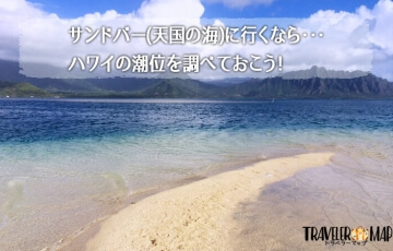 ハワイの潮位