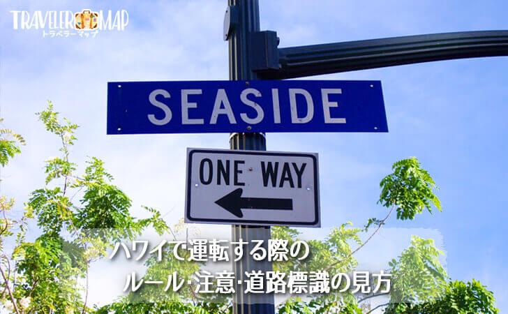 ハワイで運転する際のルール・注意・道路標識の見方