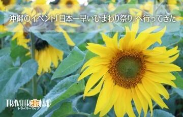 沖縄のイベント「日本一早いひまわり祭り」のレビュー
