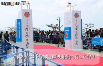 沖縄のイベント「沖縄国際映画祭」のレビュー