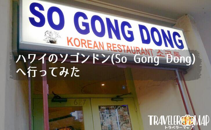 ハワイのソゴンドン(So Gong Dong)へ行ってみた