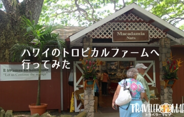 ハワイのトロピカルファームへ行ってみた
