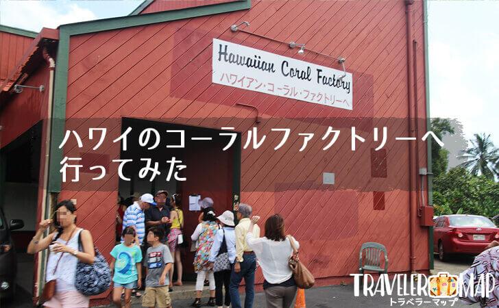 ハワイアン・コーラル・ファクトリーへ行ってみた