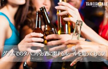 グアムでのタバコやお酒に関するルールを知っておこう!