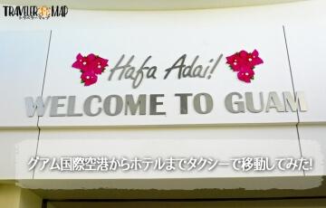 グアム国際空港からホテルまでタクシーで移動してみた