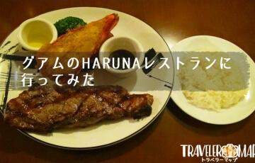 グアムのHARUNAレストラン(ハルナレストラン)に行ってみた