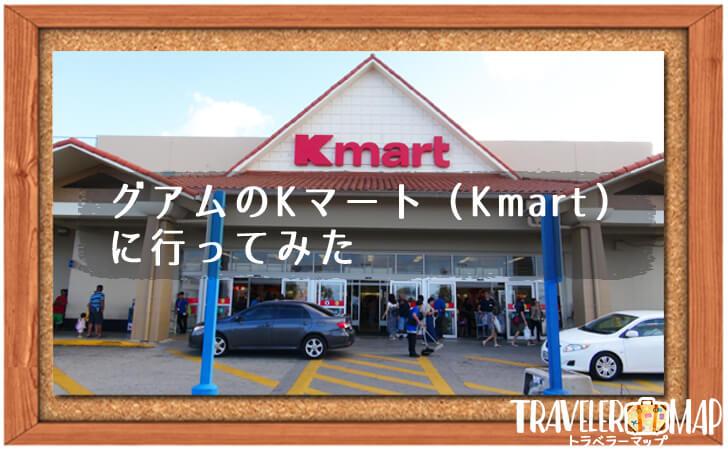 グアムのKマート(Kmart)に行ってみた