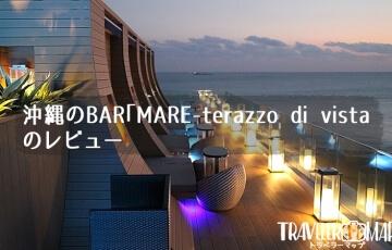 沖縄のBAR「マーレ テラッツォ ディ ビスタ」のレビュー
