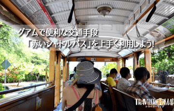 赤いシャトルバスを利用しよう!