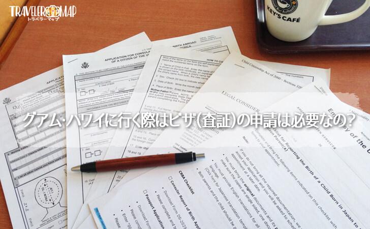 グアム・ハワイに行く際はビザ(査証)の申請は必要なの?