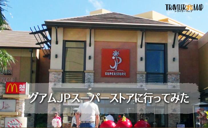 jpスーパーストア