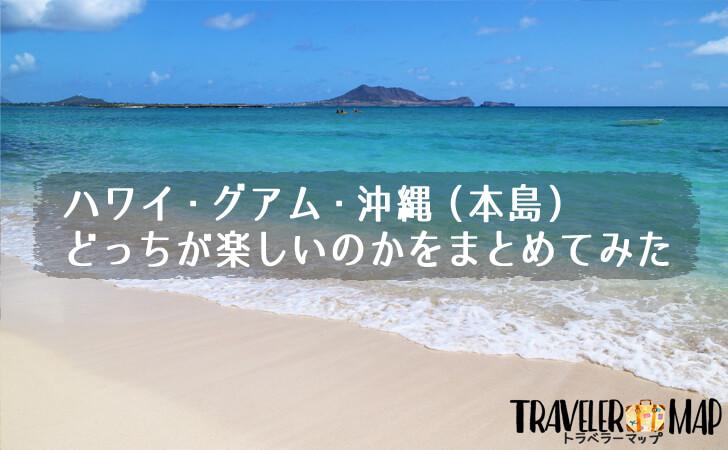 ハワイ・グアム・沖縄(本島)ならどっちが楽しいのかをまとめてみた