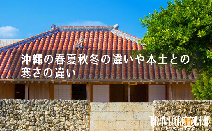 沖縄の春夏秋冬の違いや本土との寒さの違い