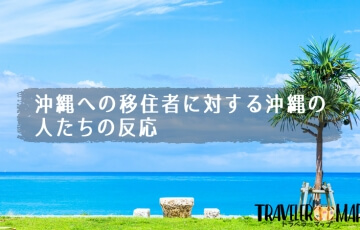 沖縄への移住者に対する沖縄の人たちの反応