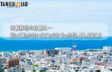 憧れの沖縄、まずは現実を見てみよう!